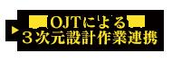 OJTによる3次元設計作業連携事業